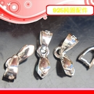 銀鏡DIY S925純銀材料配件/素面款吊墜頭/項墜夾頭A~適合手作串珠/蠶絲蠟線(非合金)