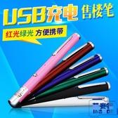 射燈筆綠光激光手電 激光燈紅綠色USB充電激光售樓筆【英賽德3C數碼館】