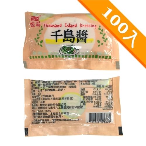 憶霖 千島醬(30g x 100包/袋)