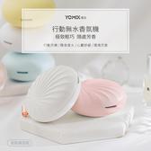 【YOMIX優迷】行動無水香氛機-貝殼美型款(白色)