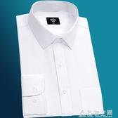 MJX春季男士長袖短袖襯衫修身純色商務正裝休閒職業工裝白襯衣寸 名購居家