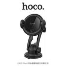 【愛瘋潮】 hoco CA35 Plus 自動感應無線充車載支架 車用支架 4.5吋~6.5吋適用編輯標題