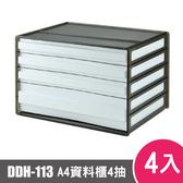 樹德SHUTER A4 橫式資料櫃DDH-113 4入