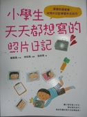 【書寶二手書T8/國中小參考書_QHR】小學生天天都想寫的照片日記_全惠珍