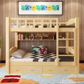簡約現代實木上下鋪木床成人高低床二層床雙層床子母床兒童上下床 『夢娜麗莎精品館』 YXS