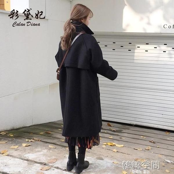 彩黛妃2019秋冬韓版新款時尚百搭呢子大衣大碼修身純色毛呢大衣女 【韓語空間】