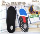 糊塗鞋匠 優質鞋材 C50 EVA減壓運動鞋墊 舒適 散熱 除臭 足弓後跟包覆設計