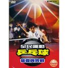 全民運動-乒乓球DVD