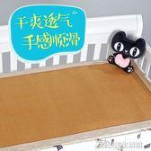 定做天然御藤席兒童涼席幼兒園專用嬰兒床藤席好孩子寶寶印尼藤席 igo