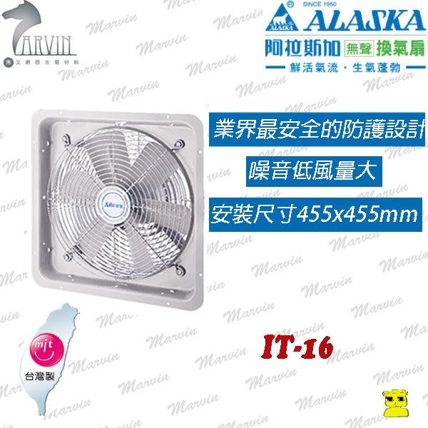 《ALASKA阿拉斯加》工業用壁式風扇 IT-16無聲啟動,長遠傳送 110V  阿拉斯加工業用壁扇