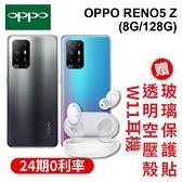 OPPO Reno5 Z 5G (8G/128G) 6.43吋 5G+5G雙卡 30W 閃充【贈W11無線耳機+玻保+空壓殼】[24期0利率]