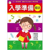 入學準備:國語 (2018年版)