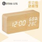 多功能聲控木紋時鐘/鬧鐘 溫度/濕度/萬...