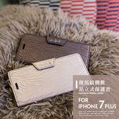 Navjack iPhone 7 Plus 斑馬紋保護套【C-I7-P13】Zebra Series 5.5吋 多角度站立 側掀 皮套 手機套