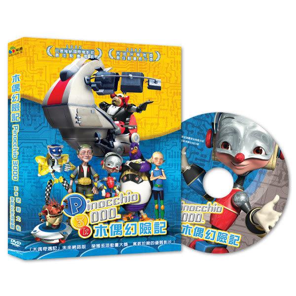 木偶幻險記 Pinocchio 3000 DVD 琥碧戈柏配音(第六感生死戀)(購潮8)