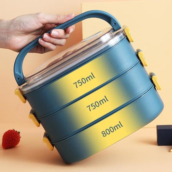 不銹鋼分隔型餐盒多層保溫桶雙層飯盒上班族便攜大容量便當盒三層 【618特惠】