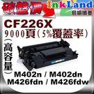 HP CF226X(NO.26X) 高容...