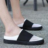 夏天半拖豆豆鞋涼鞋網布鞋韓版透氣男鞋涼拖鞋無後跟網面鞋懶人鞋