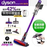 2020新機 Dyson 戴森 V11 SV15 Animal 電池快拆 無線手持吸塵器 集塵桶加大 雙主吸頭 7吸頭版