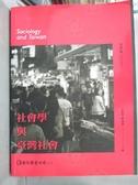 【書寶二手書T4/大學社科_ZKT】社會學與臺灣社會4/e_王振寰