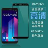 秋奇啊喀3C配件-HTC desire12 Plus鋼化膜全膠滿版全屏覆蓋U12 Plus+防爆手機貼膜