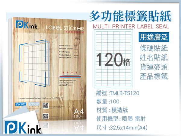 Pkink-多功能A4標籤貼紙120格(100張/包)/超商貼紙/貨運貼紙/拍賣條碼貼