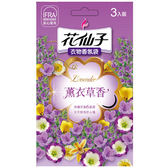花仙子衣物香氛袋-薰衣草香10g*3入【愛買】