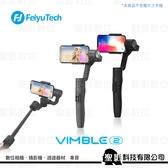 飛宇 Feiyu Vimble 2 手機用三軸穩定器 內建18cm延長桿 可夾57~84mm【公司貨】