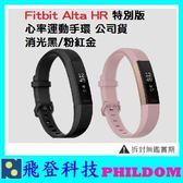 特別版 消光黑/粉紅金  Fitbit Alta HR 健康手錶 心率偵測 睡眠追蹤 健身手環 公司貨