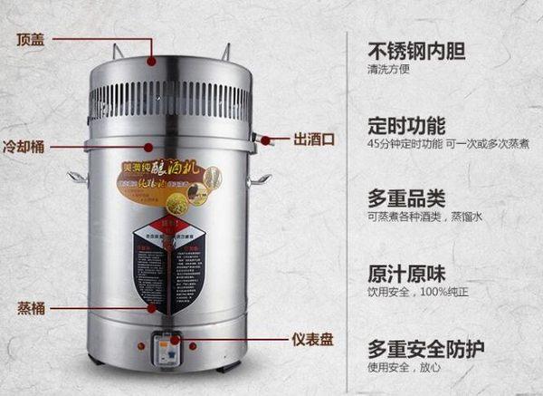 商用釀酒純露機蒸餾設備家用全自動白酒糧食酒葡萄酒蒸酒器   igo 瑪麗蘇