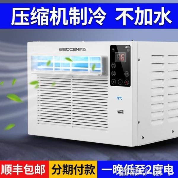 蚊帳空調壓縮機制冷宿舍床上冷風機冷暖冷氣機移動變頻微型小空調 NMS蘿莉新品
