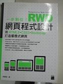 【書寶二手書T1/電腦_JMG】一步到位!RWD 網頁程式設計:用 HTML5、CSS3、Bootstrap 打造響應式網頁_
