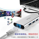 贈轉接頭 WIWU 四合一 轉接頭 TYPE-C USB 千兆網口 鋁合金 電腦 手機 轉接器 擴展器 分線集線器