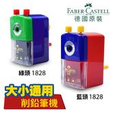 Faber-Castell 1828(2入)大小通用削鉛筆機 輝柏 文具 美工 書寫 辦公 事務用品 削筆機