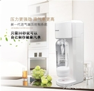 氣泡水機蘇打水機家用自製汽水飲料氣泡機奶茶店設備商用最低價 【全館免運】