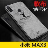復古布紋 小米Max3 小米 8 探索版 小米8 se 手機殼 防摔 防手汗 帆布 保護殼 3D麋鹿 矽膠 軟殼 保護套
