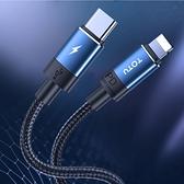 TOTU PD/Lightning/Type-C/iPhone充電線快充線傳輸線 極速系列 200cm 藍色