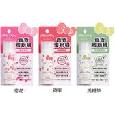 Footpure Hello Kitty香香蜜粉襪(10g) 櫻花/蘋果/馬鞭草 3款可選【小三美日】三麗鷗授權