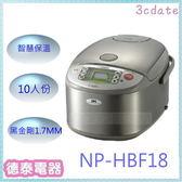 象印10人份微電腦電子鍋NP-HBF18【德泰電器】