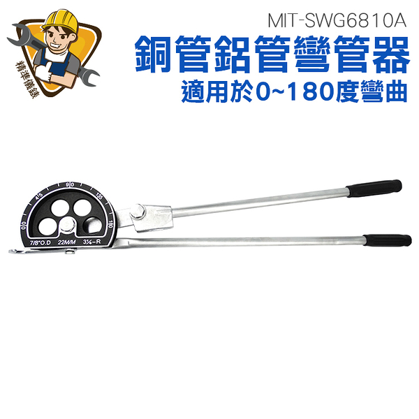 鋁管銅管彎管器 萬能手動空調修理專用工具 彎管器 電工管 半圓彎管器 0~ 180度 精準儀錶 MIT-SWG6810A