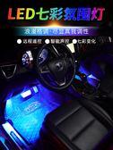 汽車車內氛圍燈改裝usb氣氛燈led裝飾燈腳底燈七彩聲控音樂節奏燈