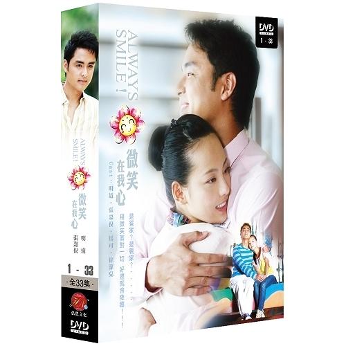 微笑在我心 DVD ( 明道/張嘉倪/章西西/張芯瑜/徐潔兒 )