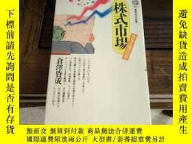 二手書博民逛書店日本原版書罕見股票市場——資本主義的幻想Y97152