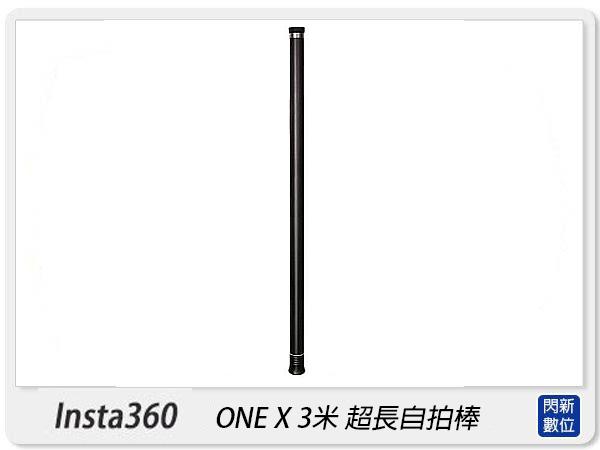 INSTA360 ONE ONE X ONE R 3米 超長自拍棒 300公分 碳纖維 自拍桿(公司貨)