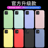 蘋果11手機殼新款液態矽膠iPhone11Pro Max超薄磨砂11pro全包防摔純色