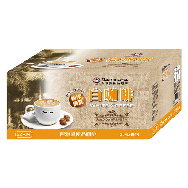 西雅圖榛果白咖啡三合一拿鐵(52入)(2020年1月到期)