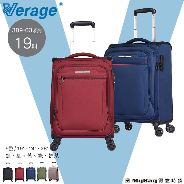 Verage 維麗杰 行李箱 登機箱 19吋 風格時尚系列 布面 商務 旅行箱 389-0319 得意時袋