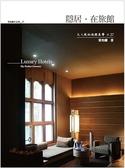 (二手書)隱居‧在旅館:大人風的旅館美學 × 27