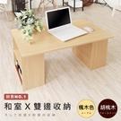 《HOPMA》和室書桌/茶几桌/工作桌E-TS480