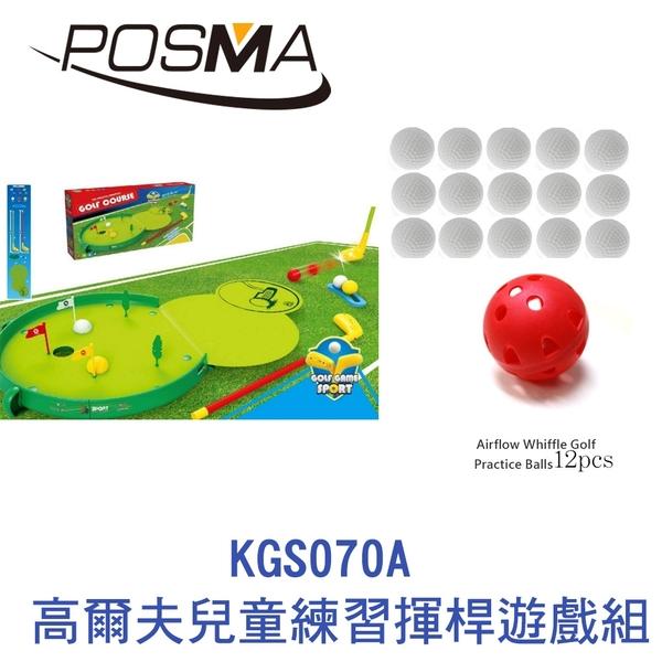 POSMA 高爾夫兒童練習揮桿遊戲套組 KGS070A